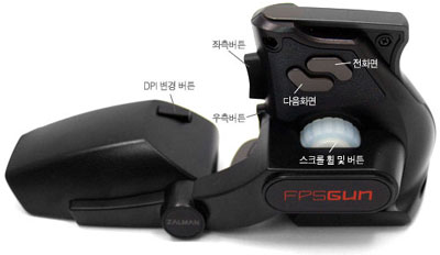 fpsgun_1.jpg