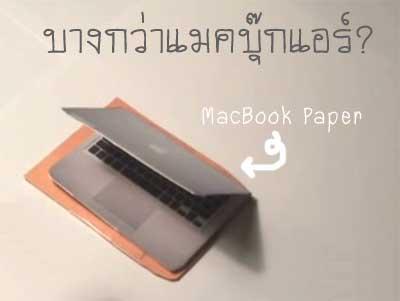 macbook_paper_1.jpg
