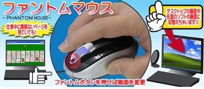 phantom_mouse_1.jpg