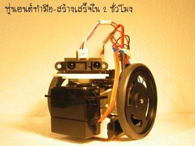 diy_robot_1.jpg